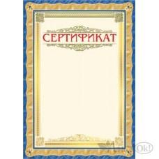 Бланк Сертификат 210х297 35411 Русский дизайн