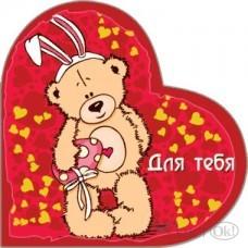 Валентинка Для тебя мини 70*70 39530 Русский дизайн