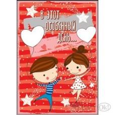 Валентинка В этот особенный день... ср. 120х170 42488 Русский дизайн