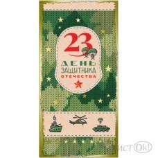 Открытка 23  День Защитника Отечества евро 105х210 42558 Русский дизайн