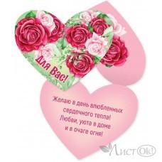 Валентинка малая 5818 Квадра