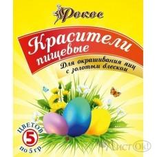 Краска для яиц 5 цветов, 5гр,