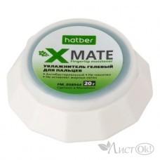 Увлажнитель для пальцев гелевый, 20гр,  X-Mate в картонной коробке FM_058944 Hatber