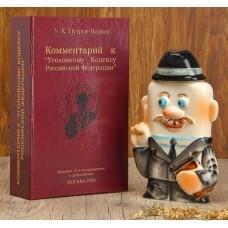 Штоф фарфоровый «Адвокат», в упаковке книге 3262822