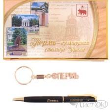 Набор 3 в 1 «Пермь» (ручка, брелок, зажигалка), 16 х 9,5 см 618326