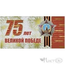 Открытка 75 лет Великой Победе! евро105х210 б/т 42959 Русский дизайн