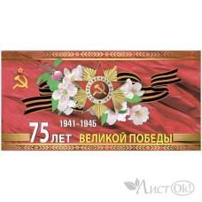Открытка 75 лет Великой Победе! евро105х210 б/т 42963 Русский дизайн