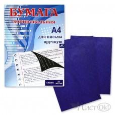Бумага копировальная, синяя, А-4, 50 листов/ Josef Otten