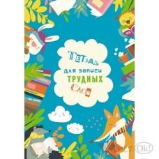 Тетрадь для записи иност. слов А5, 64л., лин., высечка