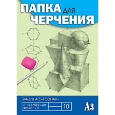 Папка для черчения А3 10л. 180 г/м2, с вертик. штампом