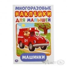 Книжка с многоразовыми наклейками