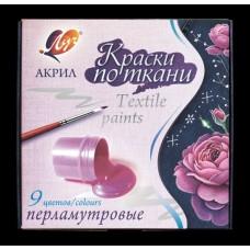 Краска акрил. по ткани перламутровые, 9 цветов 15 мл 29С 1745-08 Луч