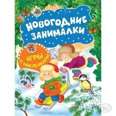 Игра с наклейками Новогодние занималки Зимние забавы (2018) Росмэн