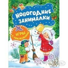 Игра с наклейками Новогодние занималки Снеговичок (2018) Росмэн