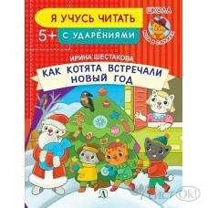 Книжка Как котята встречали Новый год Шестакова (2019) ДетЛит