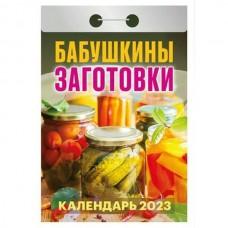Календарь 2022 отрывной, Бабушкины заготовки ОКА-01 АТБЕРГ