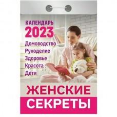 Календарь 2022 отрывной, Женские секреты УТ-200890(ОКА-03) АТБЕРГ