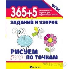 Книжка развивающая 365 + 5 заданий и узоров. Рисуем по точкам Феникс, РнД