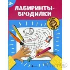 Книжка Лабиринты-бродилки: 3+. - Изд. 4-е; сер. Орешки для ума Феникс, РнД