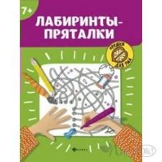 Книжка Лабиринты-пряталки: 7+. - Изд. 3-е; сер. Орешки для ума Феникс, РнД