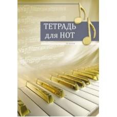 Тетрадь для нот А4 16л.