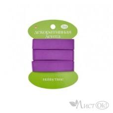 Лента декоративная атласная шир 15мм  дл 3м фиолетовая 2-615/09 Альт