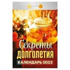 Календарь 2022 отрывной,