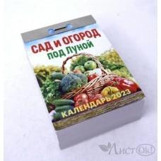 Календарь 2021 отрывной, Сад и огород под луной УТ-200899 АТБЕРГ