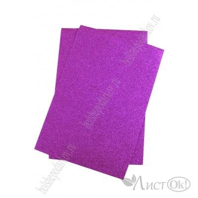 Фоамиран глиттерный лист А4 2мм самоклеющ. темно-сиреневый №021 807-21