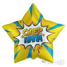 Шарик воздушный фольгированный Agura Звезда Супер Папа, желтый (21 дюйм/53 см) цена за шт 754337 Миленд