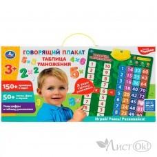 Звуковой плакат таблица умножения 150+ примеров и задач, 50+ песен, фраз и звуков. HX0251-R13-N Умка