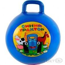 Мяч прыгун Синий трактор гиря, 45 см, цвет синий (пакет) JB0207104 Синий Трактор