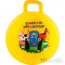Мяч прыгун Синий трактор гиря, 45 см, цвет желтый (пакет) JB0207103 Синий Трактор