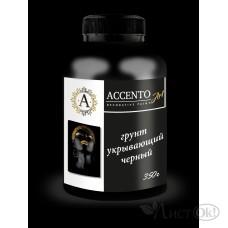 Грунт акриловый укрывающий, черный,  0,35кг 31160 AccentO ART