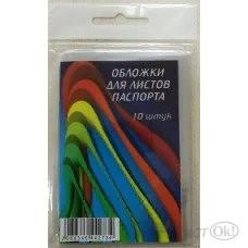 Комплект обложек д/листов паспорта 10шт ОЛП-1 Квадра
