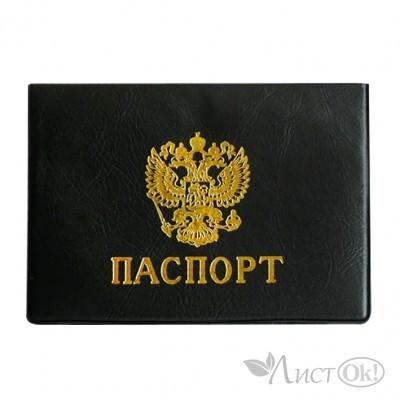 Обложка для паспорта 248РР