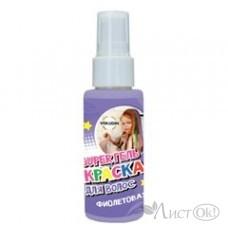 Детская косметика. Гель-краска для волос Фиолетовая, 50 мл. VITA UDIN