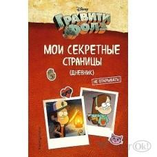Книга Гравити Фолз. Мои секретные страницы. Дневник Из. Эксмо