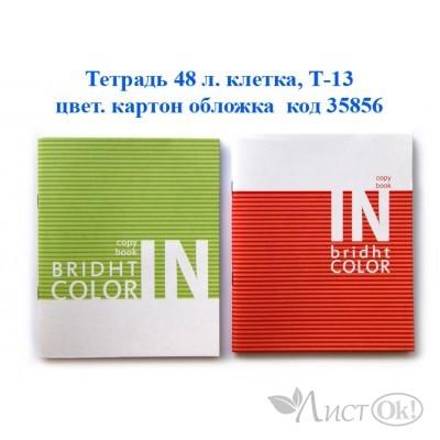 Тетрадь 48 л. клетка скр. блок №1, цвет.карт.обл. Т-13 Краснокамск