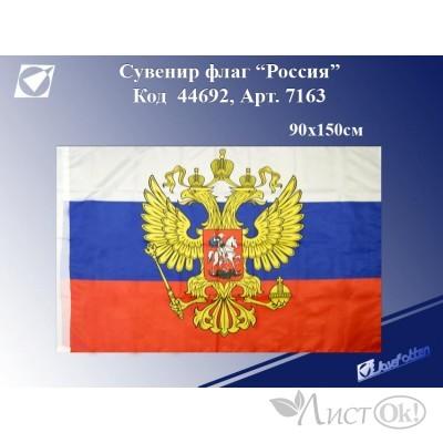 Сувенир Флаг 7163