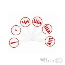 Набор веер ( слоги ) ВК04 Стамм