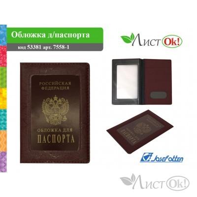Обложка для паспорта с окошком, бордовая, экокожа 7558-1 J.Otten