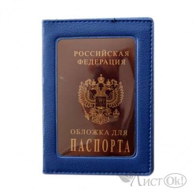 Обложка для паспорта с окошком, т.синяя, экокожа 7558-4 J.Otten