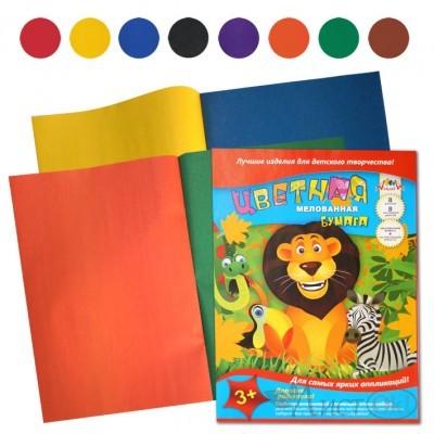 Бумага цветная А4 8л 8цв., мелов.,