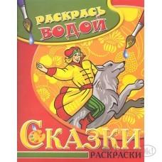 Раскраска водная Иван-царевич и Серый волк Самовар/Атберг