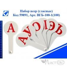 Набор веер, ВГБ-100-1(100), (гласные) Глобус