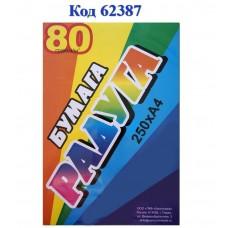Бумага для копир.тех. А4 250л, 80г, Радуга ассорти Каллиграф