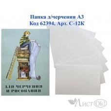 Папка для черчения А3 24л. 200гр. С-12К Каллиграф