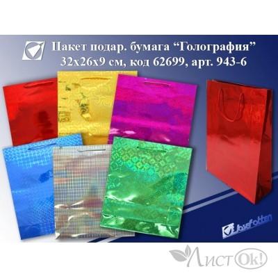 Пакет подарочный Голография, 32*26*9, асс 943-6 J.Otten
