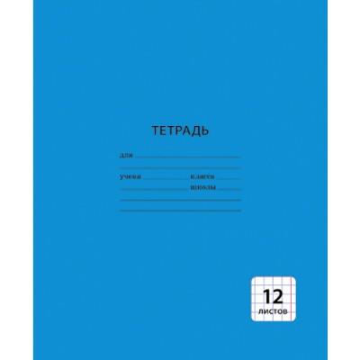 Тетрадь 12 л. клетка Однотонная синяя, кл, ТК123969 Эксмо
